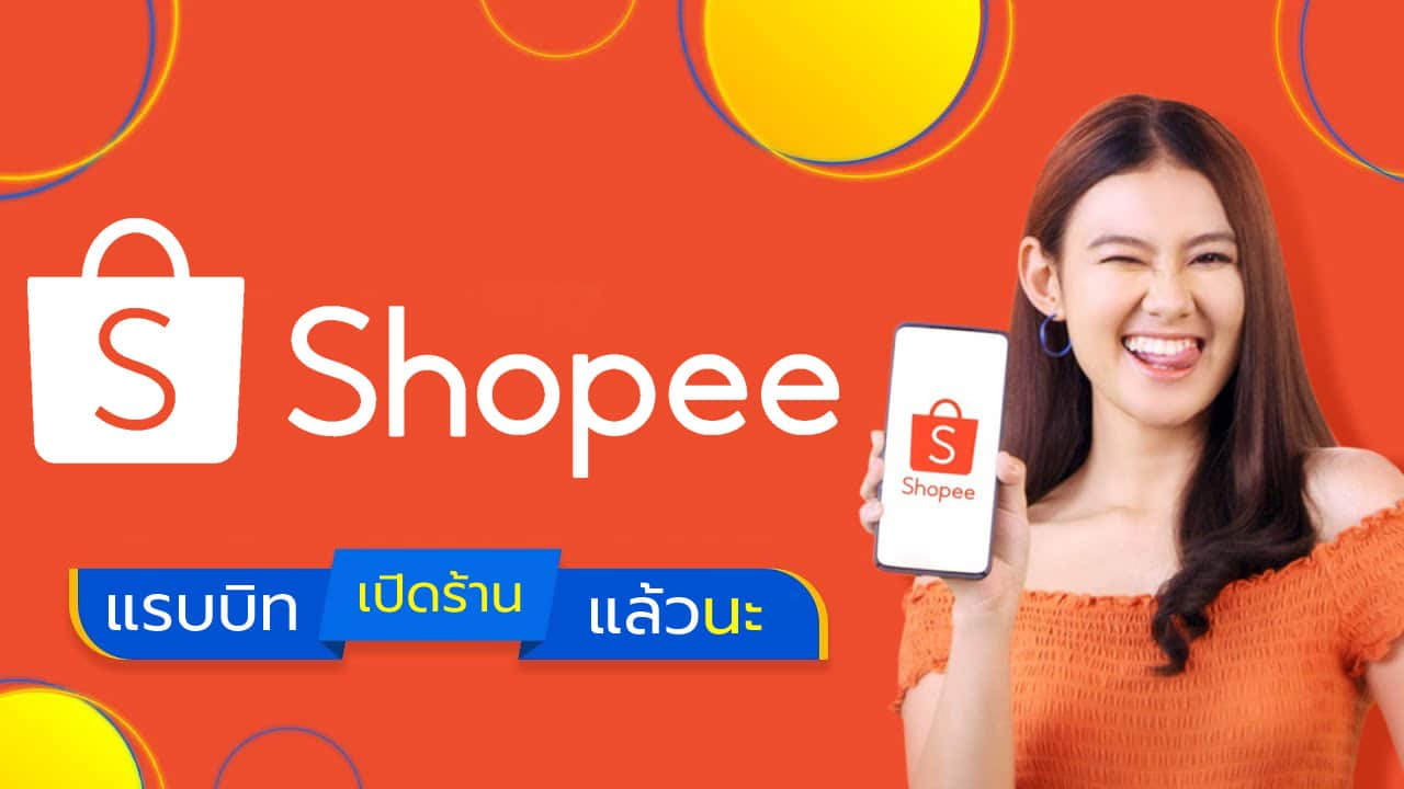Rabbith open shop on shopee for online ecommerce